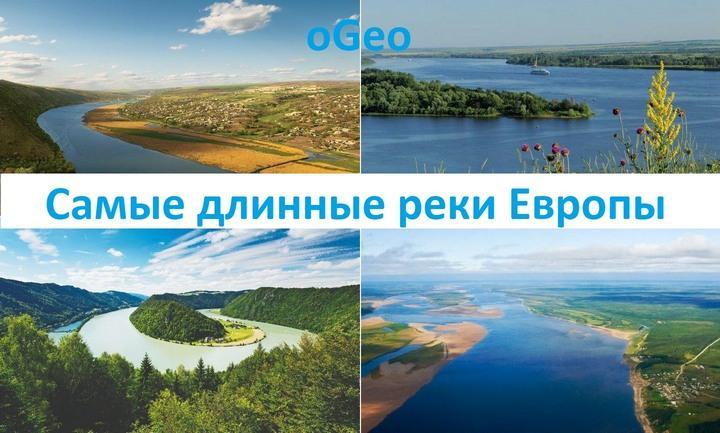 Самые длинные реки Европы.jpg