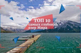 Топ-10 самых глубоких озер мира