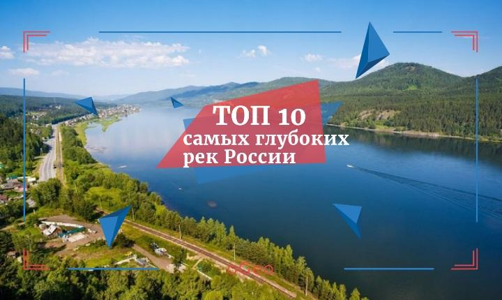 ТОП 10 самых глубоких рек России