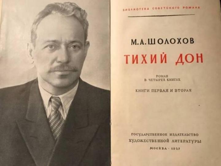 Михаил Шолохов - Тихий Дон, фото