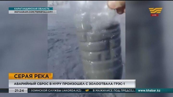 Отходы карагандинской ГРЭС попали в реку Нура