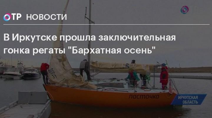 «Бархатная осень» на Иркутском водохранилище, фото