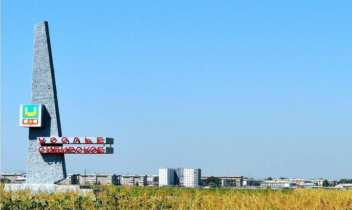 Город Усолье-Сибирское, фото