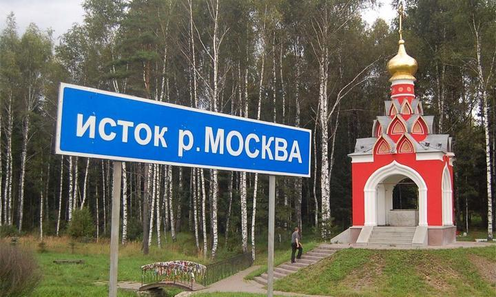 Исток Москва-реки, фото