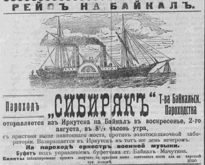 Судоходство по Байкалу и реке Ангаре, фото