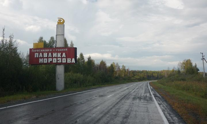 Деревня Герасимовка, фото