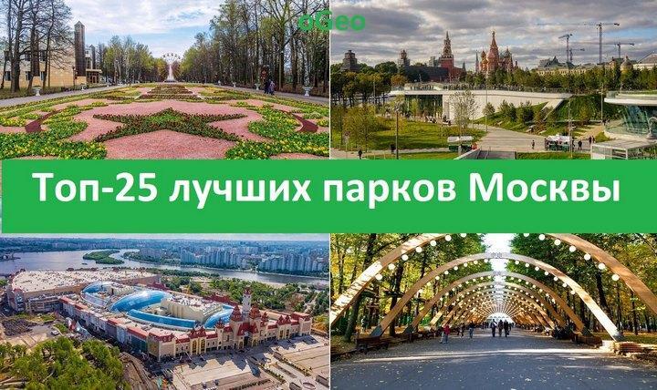Топ-25 лучших парков Москвы, фото