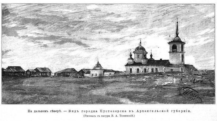 Вид Пустозерска (1886 г.), фото